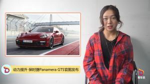 动力提升 保时捷Panamera GTS官图发布