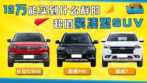 三台自主紧凑型SUV,哈弗H6是最好的选择?