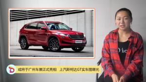 或将于广州车展正式亮相   柯迪亚克GT实车曝光