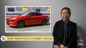 领克旗下首款轿车03正式上市 新车售价11.68万元起
