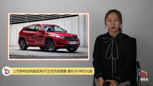 上汽斯柯达柯迪亚克GT正式开启预售 售价20.99万元起