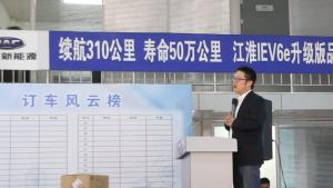 江淮新能源Iev6e升级版石家庄品鉴会圆满落幕