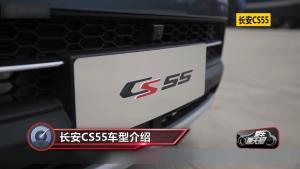 全新长安CS55家用值得购买吗?