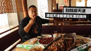 自驾游天津,体验天津最好吃最实惠的海鲜美食