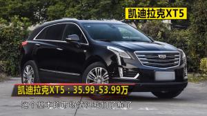 预算40万左右家用车 买凯迪拉克XT5值得吗?