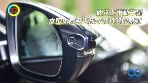 「百秒看车」本田INSPIRE 雅阁同平台姊妹车型