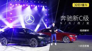 31万起售换新1.5T 奔驰新C级N大改变视频解析
