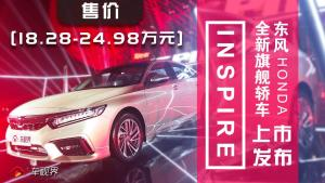 雅阁同款?18.28-24.98万 ,东风本田全新INSPIRE上市