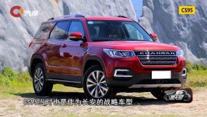 七座SUV 买传祺GS8 荣威RX8还是长安CS95?