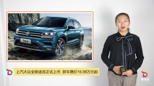 上汽大众全新途岳正式上市 新车售价16.98万元起