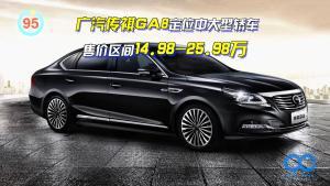 「百秒看车」广汽传祺GA8 国产旗舰中大型轿车