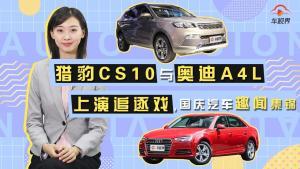 猎豹CS10与奥迪A4L上演追逐戏,国庆汽车趣闻