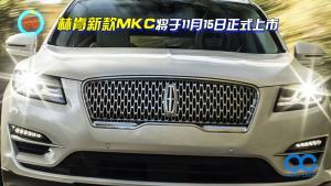 「百秒看车」林肯MKC 全新家族外观 换装福特2.0T