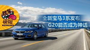 舔车快报:全新宝马3系发布~G20能否成为神话?