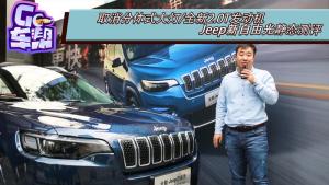 取消分体式大灯,Jeep新自由光静态测评
