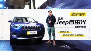 全新外观 发动机动力大幅升级 全新Jeep自由光静态体