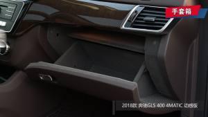 2018款 奔驰GLS 400 4MATIC 动感版
