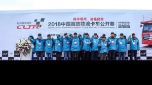 2018中国高效物流卡车公开赛盐城站举行