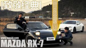 玩车预告:开辆马自达RX-7在山路漂移是什么感觉?