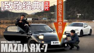开马自达RX-7山路玩漂移 AE86车主:转子马达才是信仰