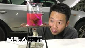 神奇!水煮汽车零件竟然会动,用实验揭秘节温器工作