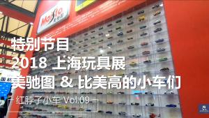 红脖子小车 第九集 2018 上海玩具展美驰图展台的小车