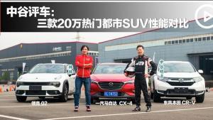 中谷评车:三款都市SUV性能对比,日本赛车大神亲试点评