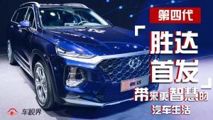 第四代胜达首发 ,北京现代广州车展四大亮点剑指未来