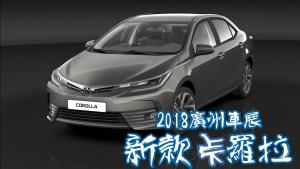 顾事-2018广州车展 新款卡罗拉