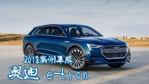 顾事-2018广州车展 奧迪e-tron