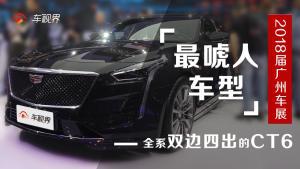 16届广州车展最唬人车型——全系双边四出的CT6