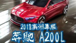 顾事-2018广州车展 奔馳A200L
