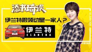 伊兰特居然跟领动是一家人?几分钟看懂韩系车的迭代