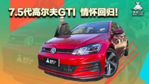 薄荷Car:7.5代高尔夫GTI  情怀回归!