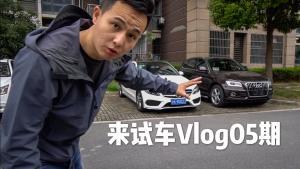 来试车Vlog05期 上海二手车提档外迁流程和发物流的事