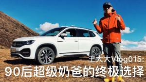 王大大Vlog:90后超级奶爸终极选择,大众探岳了解下