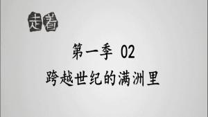 《走着》第一季 02 跨越世纪的满洲里