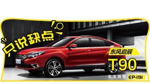 启辰T90——10万出头就能买到的中型SUV,车主吐槽