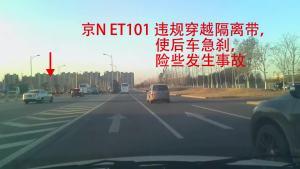 京N ET101 违规穿越隔离带,使后车急刹