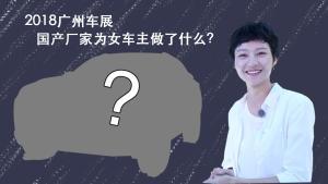 2018广州车展,国产厂家为女车主做了什么?