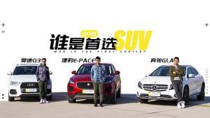 捷豹E-PACE 奔驰GLA 奥迪Q3硬刚,谁是90后首选SUV?