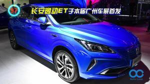 长安逸动ET 纯电动版XT 外形不变 广州车展首发