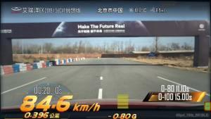 艾瑞泽超级评测空载刹车测试视频