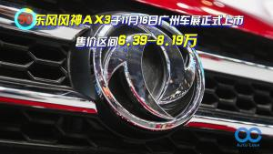 东风风神AX3 1.0T三缸发动机 外形依旧跨界