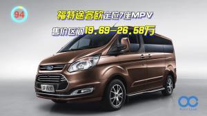 福特途睿欧 更具性价比的木质地板7座MPV车型