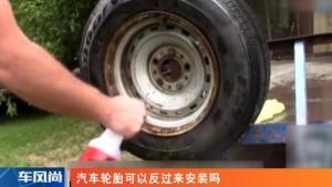 风尚冷知识:汽车轮胎可以反过来安装吗