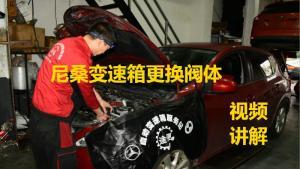 剖析尼桑CVT变速箱故障更换阀体的过程