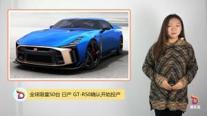 全球限量50台 日产 GT-R50确认开始投产