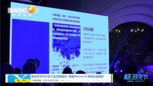陕西电视台《畅游天下》栏目1247期荣威Marvel X 上市