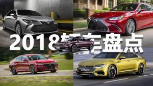2018年,这几款闪耀的轿车值得关注